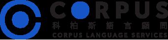 corpus語言顧問